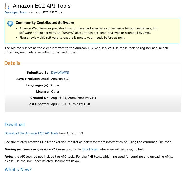 APIダウンロード画面